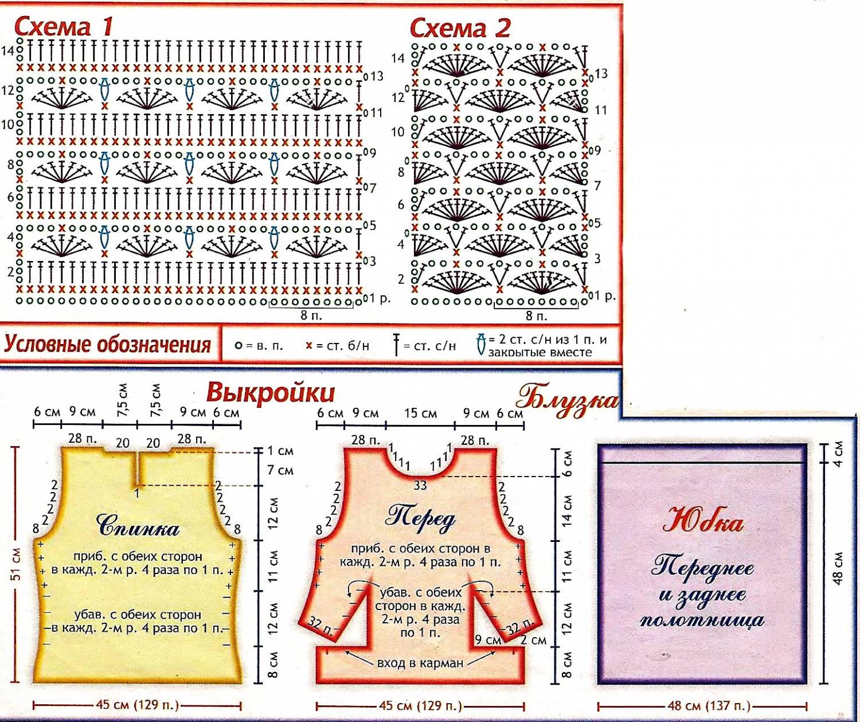 Схемы для вязания размер 42 спицами 2 5