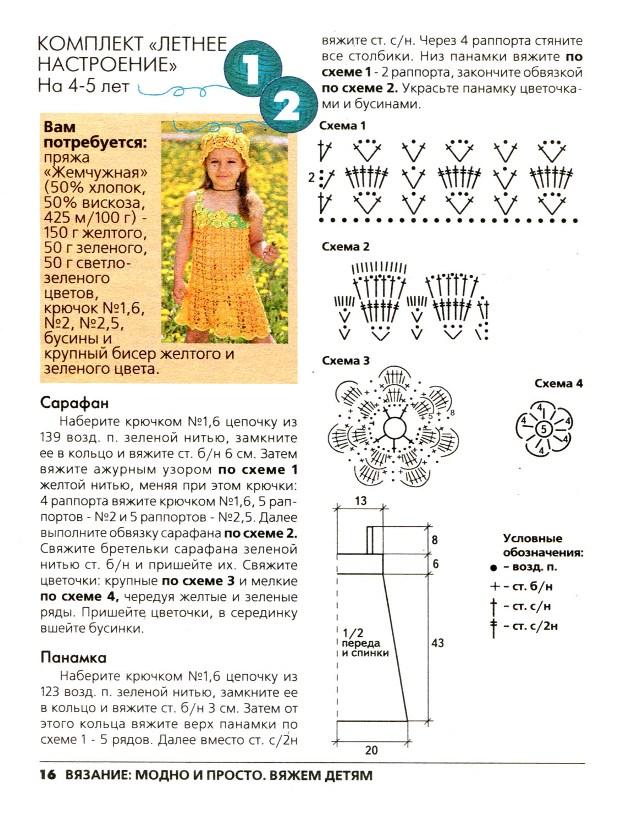 Как связать крючком сарафан для ребенка